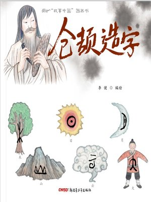cover image of 仓颉造字