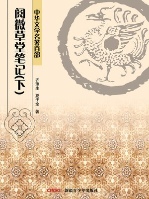 cover image of 中华文学名著百部:阅微草堂笔记(上) (Chinese Literary Masterpiece Series: Jottings from the Thatched Abode of Close Observations I)