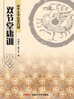 cover image of 中华文学名著百部:双节堂庸训 (Chinese Literary Masterpiece Series:)