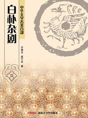 cover image of 中华文学名著百部:白朴杂剧 (Chinese Literary Masterpiece Series: Poetic Drama Set to Music of Bai Pu)
