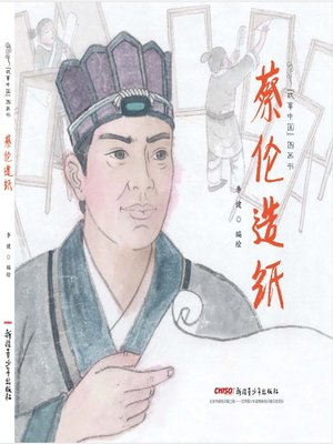 cover image of 蔡伦造纸
