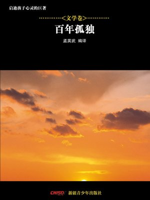 cover image of 启迪孩子心灵的巨著——文学卷:百年孤独 (Great Books that Enlighten Children's Mind—-Volumes of Literature: One Hundred Years of Solitude)