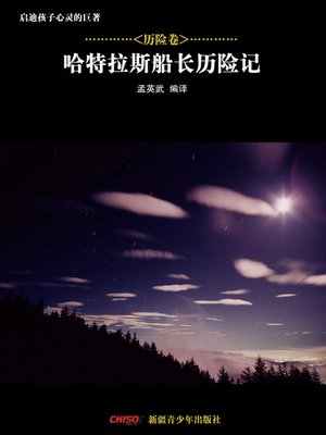 cover image of 启迪孩子心灵的巨著——历险卷:哈特拉斯船长历险记 下 (Great Books that Enlighten Children's Mind—-Volumes of Adventure: (The Adventures of Captain Hatteras II)