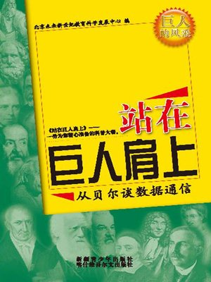 cover image of 站在巨人肩上——从贝尔谈数据通信 (Standing on the Shoulders of Giants: Talking about Data Communication from Bell)