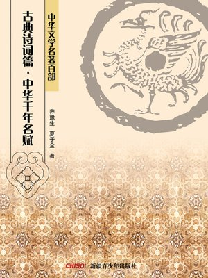 cover image of 中华文学名著百部:古典诗词篇·中华千年名赋 (Chinese Literary Masterpiece Series: Classical Poetry:A Volume of Famous Compose in Chinese History)