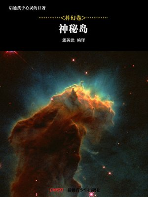 cover image of 启迪孩子心灵的巨著——科幻卷:神秘岛 (Great Books that Enlighten Children's Mind—-Volumes of Science Fiction: (The Mysterious Island)