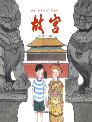 cover image of 故宫