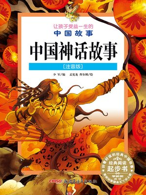 cover image of 中国神话故事 (注音版) (Chinese Myths(Chinese Phonetic Version))