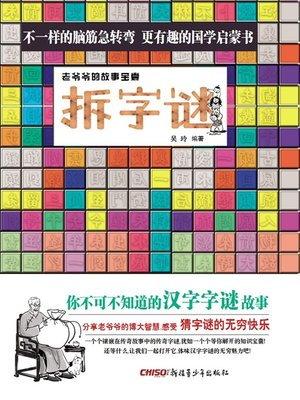 cover image of 拆字谜 - 老爷爷的故事宝囊