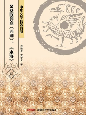 cover image of 中华文学名著百部:金圣叹评点《西厢》、《水浒》 (Chinese Literary Masterpiece Series: commentary on Water Margins and (The Story of the Western Wing)
