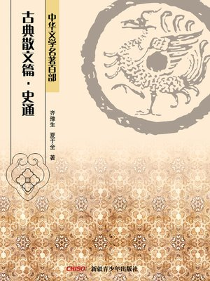 cover image of 中华文学名著百部:古典散文篇·史通 (Chinese Literary Masterpiece Series: Classical Prose:Generality of Historiography)