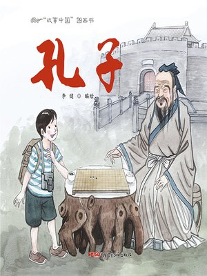 cover image of 孔子