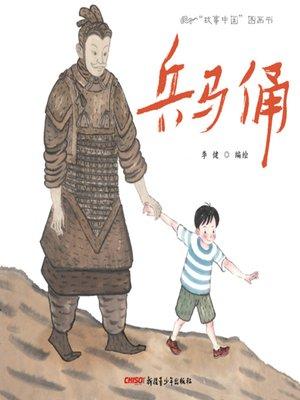 "cover image of ""故事中国""图画书-兵马俑"