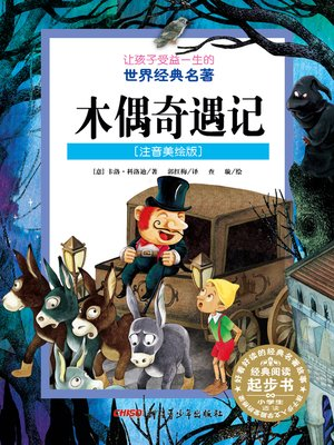 cover image of 木偶奇遇记 (注音美绘版) (The Adventures of Pinocchio)