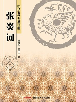cover image of 中华文学名著百部:张说诗集 (Chinese Literary Masterpiece Series: A Volume of Zhang Yue's Poems)