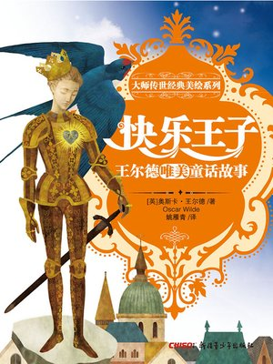 cover image of 大师传世经典美绘系列——快乐王子 (Masterpiece with Illustrations Series—(The Happy Prince)