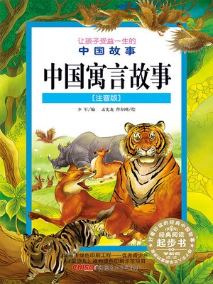 cover image of 中国寓言故事 (注音版) (Chinese Fables(Chinese Phonetic Version))