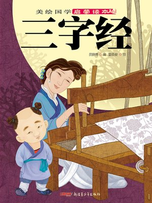 cover image of 三字经