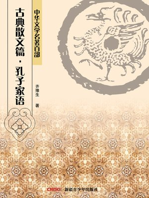 cover image of 中华文学名著百部:古典散文篇·孔子家语 (Chinese Literary Masterpiece Series: Classical Prose:Statements and Actions of Confucius)