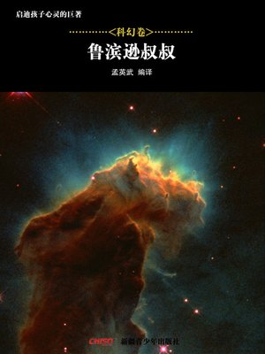cover image of 启迪孩子心灵的巨著——科幻卷:鲁滨逊叔叔 (Great Books that Enlighten Children's Mind—-Volumes of Science Fiction: Uncle Robinson)