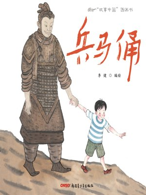 cover image of 兵马俑