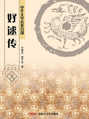 cover image of 中华文学名著百部:好逑传 (Chinese Literary Masterpiece Series: (The Fortunate Union)