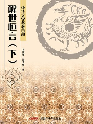 cover image of 中华文学名著百部:醒世恒言(下) (Chinese Literary Masterpiece Series: Lasting Words to Awaken the World II)