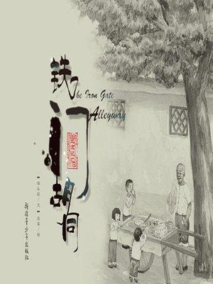 "cover image of ""小时候""中国图画书精选系列-铁门胡同"