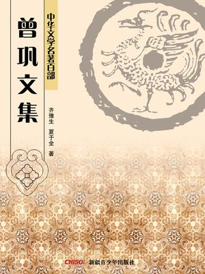 cover image of 中华文学名著百部:岑参诗集 (Chinese Literary Masterpiece Series: A Volume of Cen Shen's Poems)