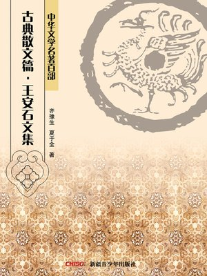 cover image of 中华文学名著百部:古典散文篇·王安石文集 (Chinese Literary Masterpiece Series: Classical Prose:Collected Works of Wang Anshi)