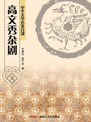 cover image of 中华文学名著百部:高文秀杂剧 (Chinese Literary Masterpiece Series: Poetic Drama Set to Music of Gao Wenxiu)