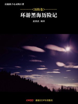 cover image of 启迪孩子心灵的巨著——历险卷:环游黑海历险记 (Great Books that Enlighten Children's Mind—-Volumes of Adventure: Kéraban the Inflexible)