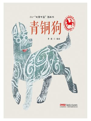 cover image of 青铜狗