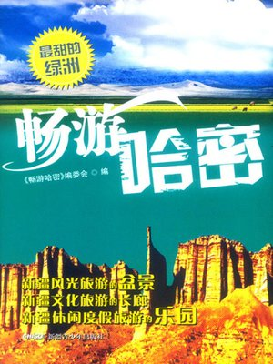 cover image of 畅游哈密 (Travel in Kumul)