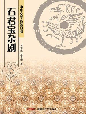 cover image of 中华文学名著百部:石君宝杂剧 (Chinese Literary Masterpiece Series: Poetic Drama Set to Music of Shi Junbao)