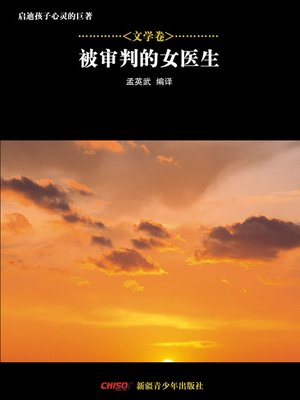 cover image of 启迪孩子心灵的巨著——文学卷:被审判的女医生 (Great Books that Enlighten Children's Mind—-Volumes of Literature: Doctor on Trail)