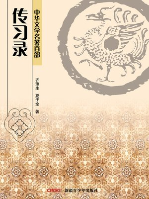cover image of 中华文学名著百部:传习录 (Chinese Literary Masterpiece Series (The Works of Wang Shouren)