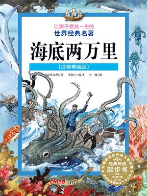 cover image of 海底两万里 (注音美绘版) (20,000 Leagues Under the Sea(Chinese Phonetic Picture Version))