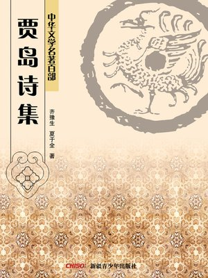 cover image of 中华文学名著百部:二晏词集 (Chinese Literary Masterpiece Series: A Volume of Yan Shu's and Yan Jidao's Iambic verse)