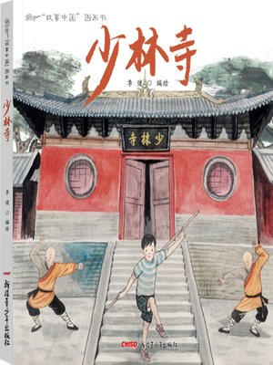 cover image of 少林寺