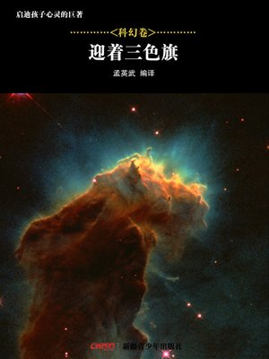 cover image of 启迪孩子心灵的巨著——科幻卷:迎着三色旗 (Great Books that Enlighten Children's Mind—-Volumes of Science Fiction: Facing the flag)