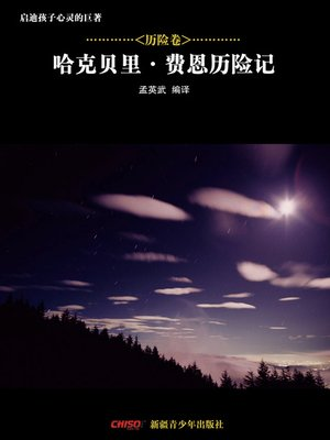 cover image of 启迪孩子心灵的巨著——历险卷:哈克贝里·费恩历险记 (Great Books that Enlighten Children's Mind—-Volumes of Adventure: (The Adventures of Huckleberry Finn)