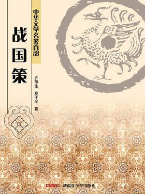 cover image of 中华文学名著百部:战国策 (Chinese Literary Masterpiece Series: Intrigues of the Warring States)