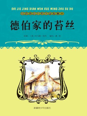 cover image of 启迪孩子心灵的巨著——文学卷:德伯家的苔丝 (Great Books that Enlighten Children's Mind—-Volumes of Literature: Tess of the d'Urbervilles)
