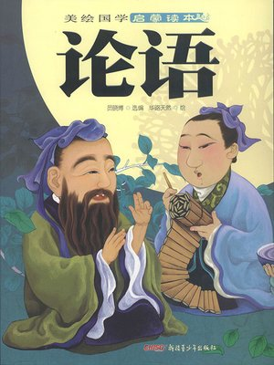 cover image of 美绘国学启蒙读本·论语