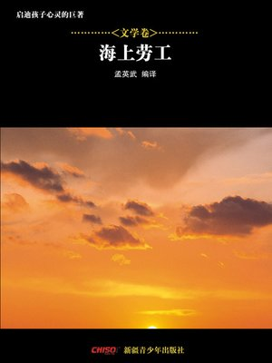 cover image of 启迪孩子心灵的巨著——文学卷:海上劳工 (Great Books that Enlighten Children's Mind—-Volumes of Literature: Toilers of the Sea)