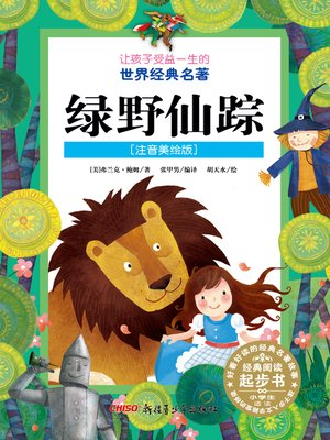 cover image of 绿野仙踪 (注音美绘版) (The Wizard of Oz)