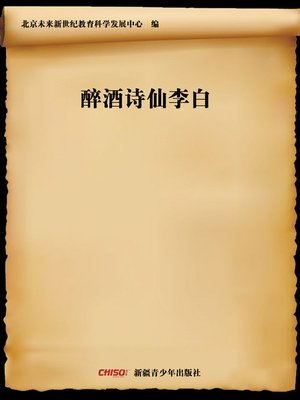 cover image of 醉酒诗仙李白 (Poetic Genius Li Po)