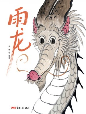cover image of 雨龙