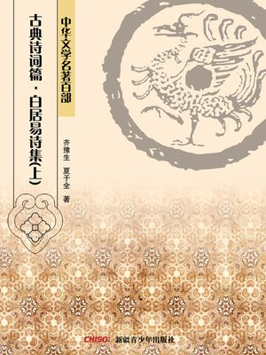 cover image of 中华文学名著百部:古典诗词篇·白居易诗集(上) (Chinese Literary Masterpiece Series: Classical Poetry:A Volume of Bai Juyi's Poems I)